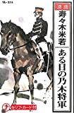 浪曲 ある日の乃木将軍 口演:寿々木米若