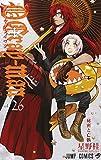 D.Gray-man 26 (ジャンプコミックス)