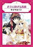 君主に捧げる薔薇 (ハーモニィコミックス)