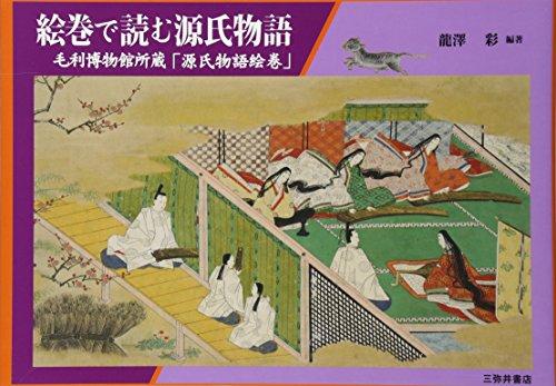 絵巻で読む源氏物語: 毛利博物館所蔵「源氏物語絵巻」