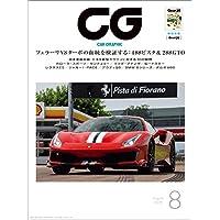 CG 2018年08月号[雑誌]