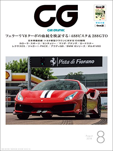 CG(CAR GRAPHIC)2018年8月号 [雑誌]