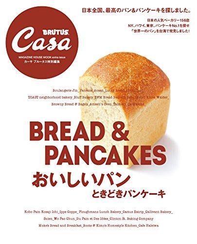 Casa BRUTUS特別編集 おいしいパン ときどきパンケーキ