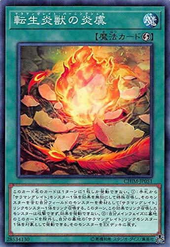 遊戯王 CHIM-JP051 転生炎獣の炎虞 (日本語版 ノーマル) カオス・インパクト