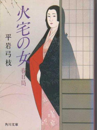 火宅の女―春日局 (角川文庫)の詳細を見る