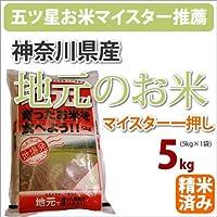 戸塚正商店 神奈川県大磯・平塚産「地元のお米」5kg