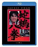 蛇鶴八拳 [Blu-ray]