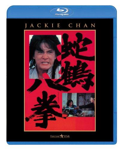 蛇鶴八拳 [Blu-ray] / ジャッキー・チェン (出演); チェン・チー・ホワ (監督)