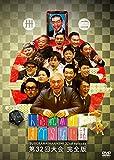 人志松本のすべらない話 第32回大会 完全版 [DVD]
