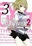 DEVIL SURVIVOR2 the ANIMATION (3) (Gファンタジーコミックス)