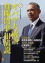[CD付]オバマ大統領 真珠湾平和演説