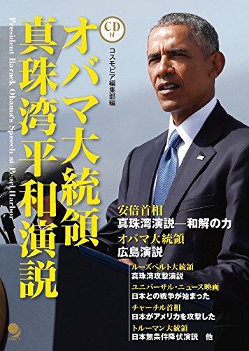 [CD付]オバマ大統領 真珠湾平和演説の詳細を見る