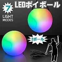 LED ポイボール 7color LEDジャグリングポイボール7色の光軌跡を描き出そう!