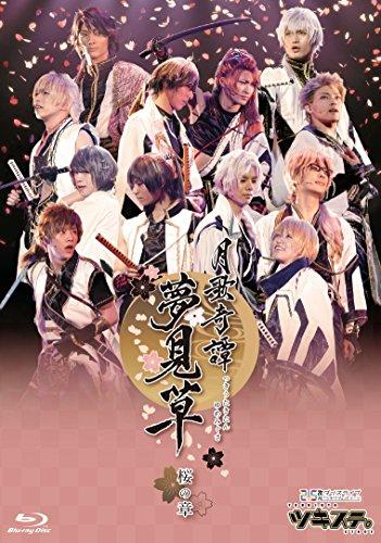 【ツキステ。】「2.5次元ダンスライブ ツキウタ。ステージ」第二幕 ~月歌奇譚「夢見草」~ 桜の章 [Blu-ray]