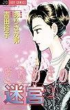 きらめきの迷宮(2) (ジュディーコミックス)