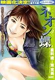 ネオン蝶 4 (キングシリーズ 漫画スーパーワイド)