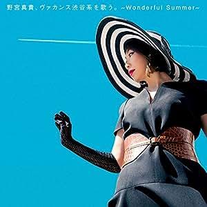 野宮真貴、ヴァカンス渋谷系を歌う。~Wonderful Summer~