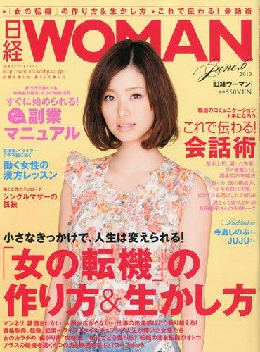 日経 WOMAN (ウーマン) 2010年 06月号 [雑誌]