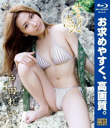 hi movie せつなの恋人 戸田れい Blu-rayR版 [Blu-ray]