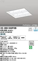 XD466032P2B オーデリック LEDベースライト(調光器・信号線別売)