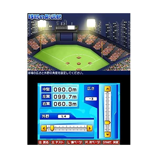 プロ野球 ファミスタ クライマックス - 3DSの紹介画像4