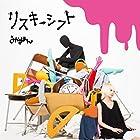 【Amazon.co.jp限定】リスキーシフト(CD+DVD)(2,222完全生産限定盤)(みゆはんスナネコA4クリアファイル付)