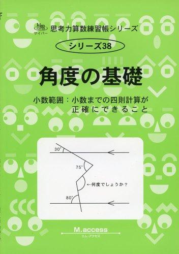 角度の基礎—小数範囲:小数までの四則計算が正確にできること (思考力算数練習張シリーズ 38)