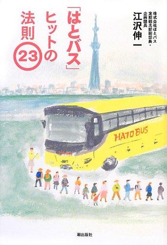 「はとバス」ヒットの法則23の詳細を見る