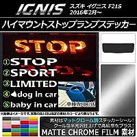 AP ハイマウントストップランプステッカー マットクローム調 スズキ イグニス FF21S ブラック タイプ1 AP-MTCR1597-BK-T1