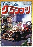 ピンチクリフグランプリ [DVD]
