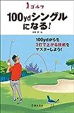 Facebook Perfect GuideBook [改訂第4版]  森嶋 良子・鈴木麻里子・田口和裕 著【ブックレビュー】