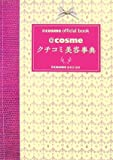 〈@〉cosmeクチコミ美容事典—〈@〉cosme official book