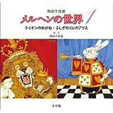 熊田千佳慕メルヘンの世界1 ライオンのめがね・ふしぎのくにのアリス