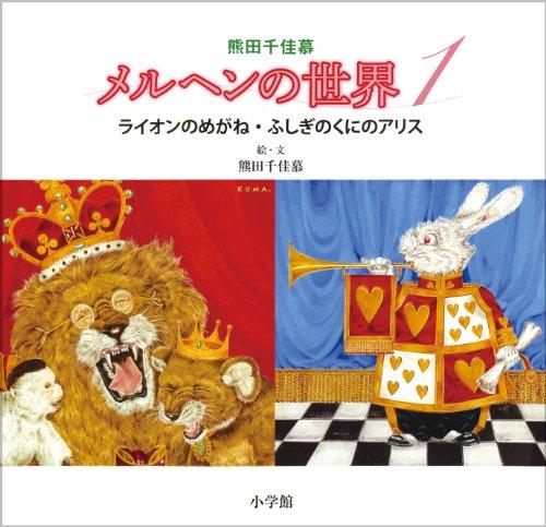 熊田千佳慕メルヘンの世界1 ライオンのめがね・ふしぎのくにのアリスの詳細を見る