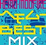 ヘモム-BESTMIX