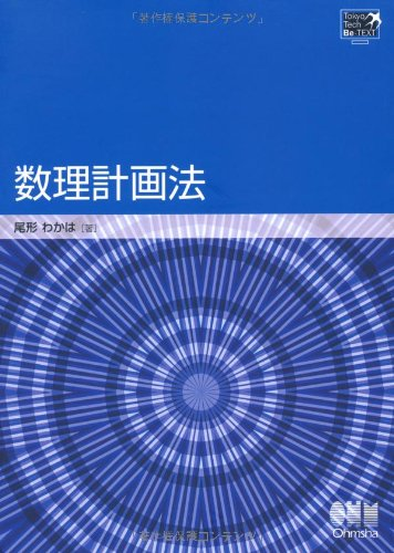 TokyoTech Be-TEXT 数理計画法 (TokyoTech Be‐TEXT)の詳細を見る