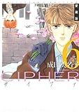 愛蔵版 CIPHER 6 (花とゆめCOMICSスペシャル)