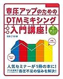 音圧アップのためのDTMミキシング入門講座![Kindle版]
