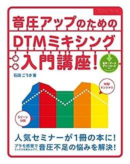 [石田 ごうき]の音圧アップのためのDTMミキシング入門講座!