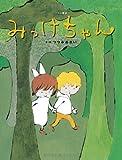 みっけちゃん―グリム童話 (おはなしのたからばこ 24)
