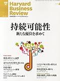 Harvard Business Review (ハーバード・ビジネス・レビュー) 2013年 04月号 [雑誌]