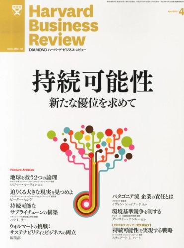 Harvard Business Review (ハーバード・ビジネス・レビュー) 2013年 04月号 [雑誌]の詳細を見る
