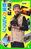 ぼくは戦場カメラマン (角川つばさ文庫)