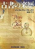 古書の来歴 (下巻) (RHブックス・プラス)