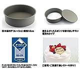 パール金属 日本製 デコレーション ケーキ 焼き型 18cm 底取れ式 テフロン セレクト加工 アンテノア D-3527 画像