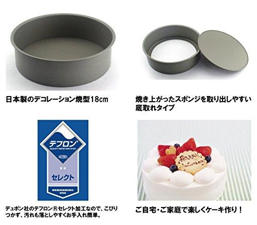 パール金属 日本製 デコレーション ケーキ 焼き型 18cm 底取れ式 テフロン セレクト加工 アンテノア D-3527