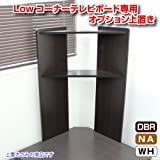 専用上置き 上置きのみ オプション コーナー ロータイプ テレビ台 ダークブラウン 大型液晶テレビ対応 TCP304DBR