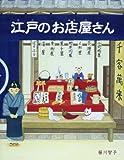 江戸のお店屋さん (ほるぷ創作絵本)