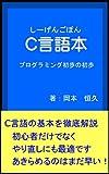 C言語本(しーげんごぼん): プログラミング初歩の初歩