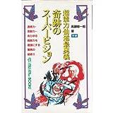 奇跡のスーパービジョン―超能力仙道最奥義 (ムー・スーパー・ミステリー・ブックス)